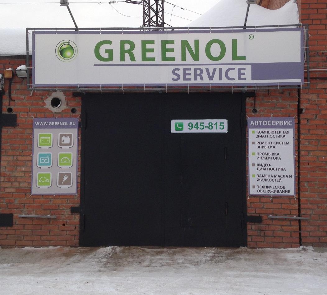 greenol service автосервис гринол